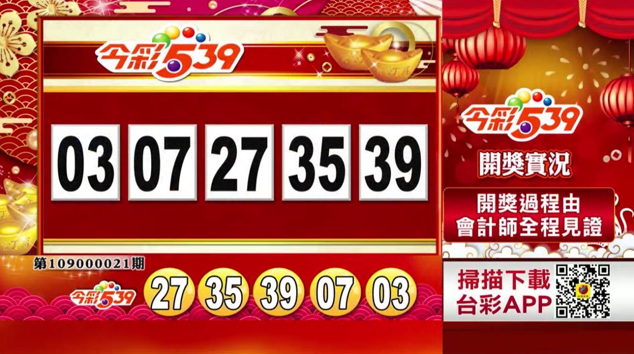 今彩539中獎號碼》第109000021期 民國109年1月24日